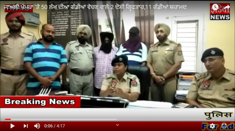 Two convicts arrested for selling 50 lakh vehicles on fake papara, 11 vehicles recovered